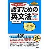 必ずものになる 話すための英文法 Step2[入門編II] (CD1枚付)