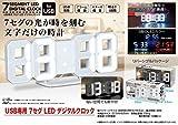 USB専用7セグLEDデジタルクロック 黒 ホワイト文字 デジタル数字が浮かび上がる!?数字だけでフレームが構成されたスタイリッシュな時計!