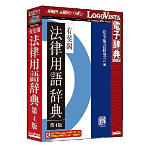 有斐閣 法律用語辞典 第4版