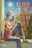 星影の娘と真紅の帝国(上) (ハヤカワ文庫FT)