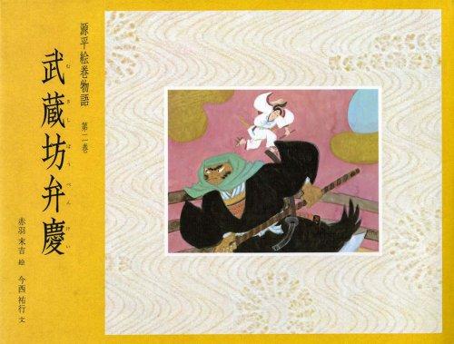 武蔵坊弁慶 (源平絵巻物語 第2巻)