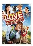 LOVE まさお君が行く! DVD通常版[DVD]
