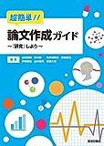 超簡単! ! 論文作成ガイド ~『研究』しよう~