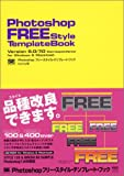 Photoshop FREE Style Template Book (Style Template Bookシリーズ)