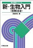 大学受験必修 新・生物入門<生物IB・II>