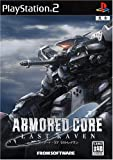ARMORED CORE LAST RAVEN アーマード・コア ラストレイヴン 画像