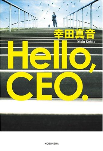 Hello,CEO.の詳細を見る