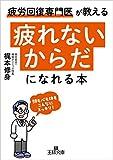 「疲れないからだ」になれる本: 頭も心も体もこんなにスッキリ! (王様文庫)