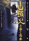 山頭火と歩く名水 (ショトル・トラベル)