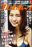 週刊プレイボーイ 2019年 12/2 号 [雑誌] 画像