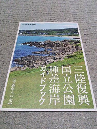 三陸復興国立公園種差海岸ガイドブック―青森県八戸市
