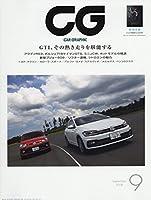 CG 2018年09月号[雑誌]