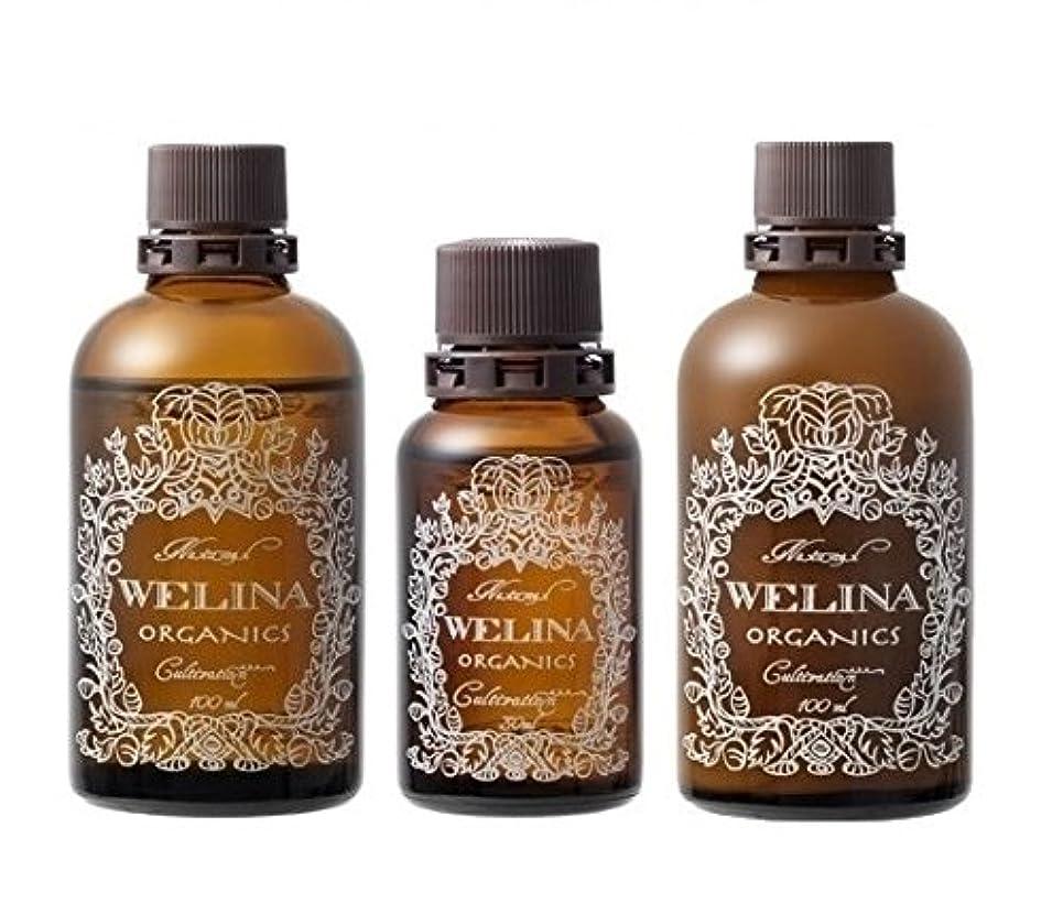 【基本3点セット】ウェリナオーガニクス クリアヴェリーモイスト(化粧水)エッセンス(美容液) ミルク(乳液)
