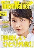 週刊 東京ウォーカー+ 2018年No.4 (1月24日発行) [雑誌] (Walker)