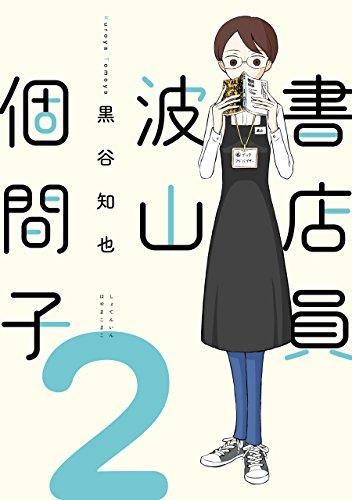 書店員 波山個間子(2) (it COMICS)