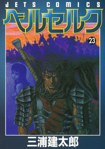 ベルセルク 23 (ジェッツコミックス)