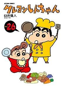 クレヨンしんちゃん 26巻 表紙画像