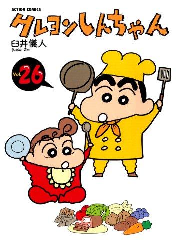 クレヨンしんちゃん : 26 (アクションコミックス)