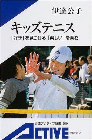 キッズテニス―「好き」を見つける「楽しい」を育む (岩波アクティブ新書 (109))の詳細を見る