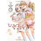 ひみつのレシピ (1) (まんがタイムKRコミックス つぼみシリーズ)