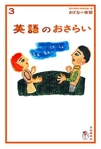おとなの楽習 (3) 英語のおさらいの詳細を見る