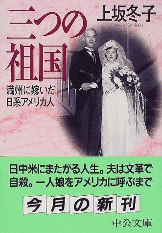 三つの祖国―満州に嫁いだ日系アメリカ人 (中公文庫)