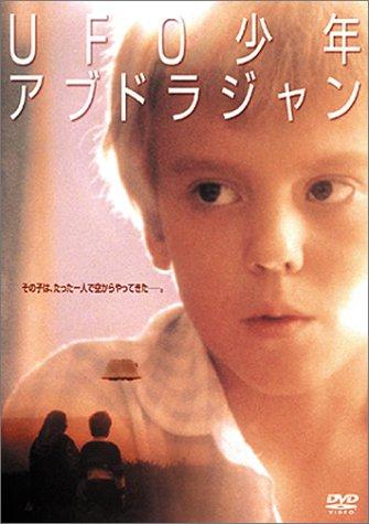 UFO少年アブドラジャン [DVD]