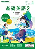 NHKラジオ 基礎英語2 2017年 4月号 [雑誌] (NHKテキスト)