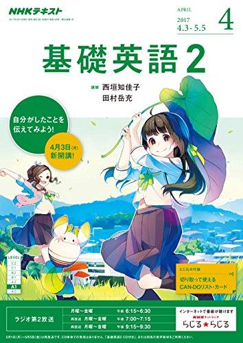 NHKラジオ 基礎英語2 2017年 4月号の書影