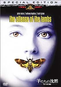 羊たちの沈黙〈特別編〉 [DVD]