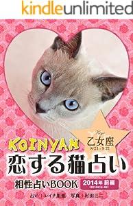 恋する猫占い(KOINYAN) 6巻 表紙画像