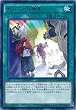 フィラ 遊戯王/第9期/12弾/マキシマム・クライシス/MACR-JP061 セフィラの神意 R