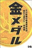 金なら返せん!―大川総裁の借金返済日記 完結編 金メダル