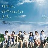 あの頃、君を追いかけた(那些年,我們一起追的女孩) 台湾映画OST (韓国版)