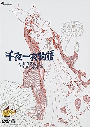 千夜一夜物語 [DVD]