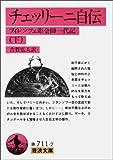 チェッリーニ自伝―フィレンツェ彫金師一代記〈下〉 (岩波文庫)