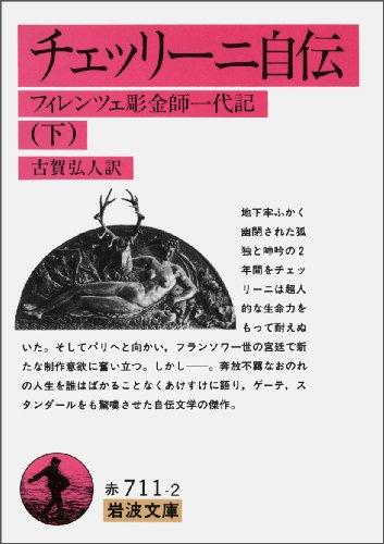 チェッリーニ自伝―フィレンツェ彫金師一代記〈下〉 (岩波文庫)の詳細を見る