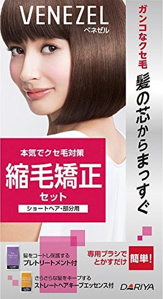 ノベルティ順応性フォークベネゼル 縮毛矯正セット ショートヘア?部分用