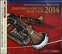 アンサンブル コンテスト セレクション 2014 〈金管 アンサンブル〉