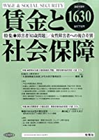 賃金と社会保障 2015年 3/25 号 [雑誌]