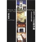 ヴォーリズの西洋館―日本近代住宅の先駆