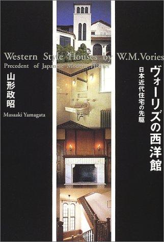 ヴォーリズの西洋館―日本近代住宅の先駆の詳細を見る
