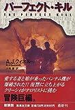 パーフェクト・キル (集英社文庫) 画像