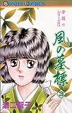 風の墓標 (3) (ボニータコミックス―夢語りシリーズ)