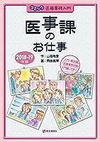 コミック医療事務入門 コミック医事課のお仕事 2018-19年版