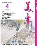 月刊「美楽」2013年4月号