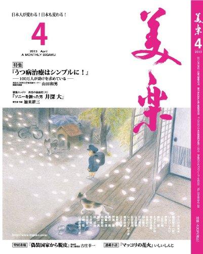 月刊「美楽」2013年4月号の詳細を見る