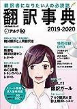 DVD付 翻訳事典2019-2020 (アルク地球人ムック)