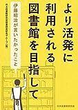 より活発に利用される図書館を目指してー伊藤昭治が言いたかったことー