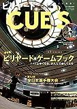 DVD付き ビリヤードCUE'S(キューズ) 2020年1月号
